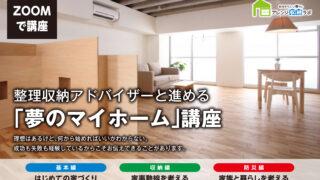オンライン_夢のマイホーム講座