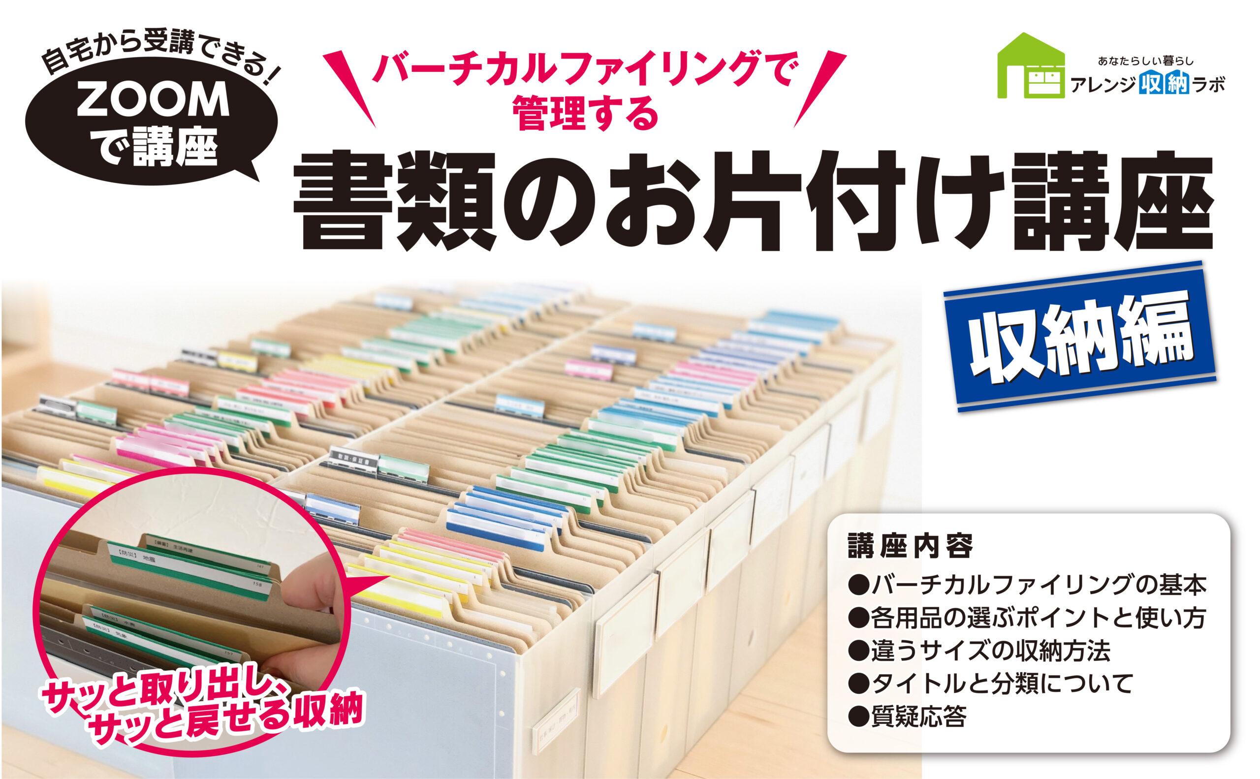書類のお片付け講座_収納編